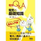 電気Q&A電気の基礎知識