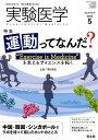実験医学2019年5月号 (Vol.37 No.8) [ 澤田 泰宏 ]
