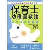 保育士・幼稚園教諭採用試験問題集(2021年度版)