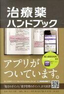 治療薬ハンドブック(2014)
