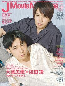 J Movie Magazine (Vol.59) (パーフェクト・メモワール)