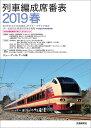 列車編成席番表 2019春 [ JRR ]