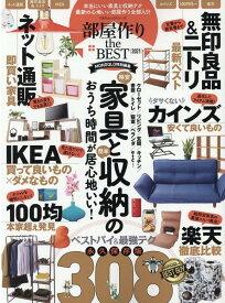 部屋作りthe BEST(2021) ネット通販/ニトリ/IKEA/無印商品/カインズ家 (100%ムックシリーズ MONOQLO特別編集)