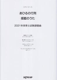 あひるの行列/揺籃のうた 2021年保育士試験課題曲 (ピアノ・ピース) [ デプロMP ]