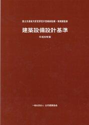 建築設備設計基準(平成30年版)