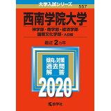 西南学院大学(神学部・商学部・経済学部・国際文化学部ーA日程)(2020) (大学入試シリーズ)