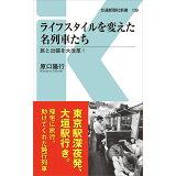 ライフスタイルを変えた名列車たち (交通新聞社新書)
