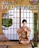 北見宗幸DVD茶道教室
