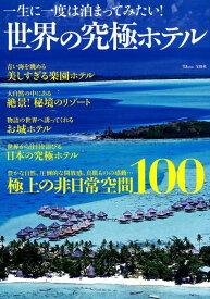 一生に一度は泊まってみたい!世界の究極ホテル 極上の非日常空間100 (TJ MOOK)