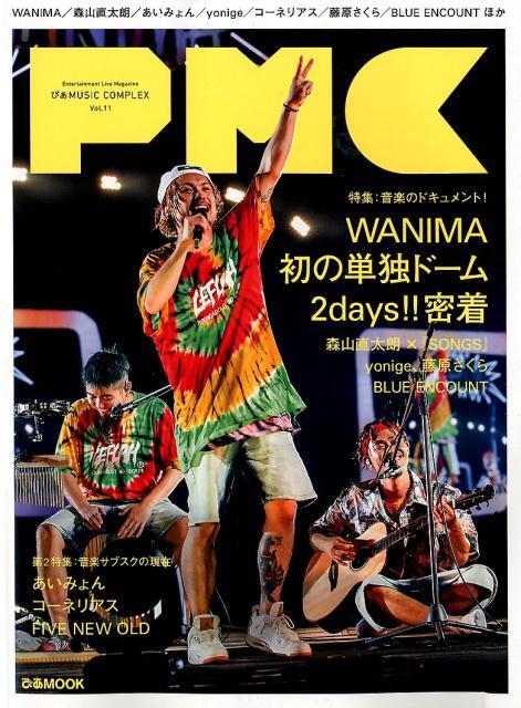 ぴあMUSIC COMPLEX(Vol.11) 特集:音楽のドキュメント!WANIMA初の単独ドーム2day (ぴあMOOK)