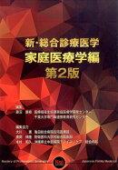 新・総合診療医学(家庭医療学編)第2版