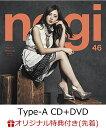 【楽天ブックス限定先着特典】インフルエンサー (Type-A CD+DVD) (ポストカード付き) [ 乃木坂46 ]