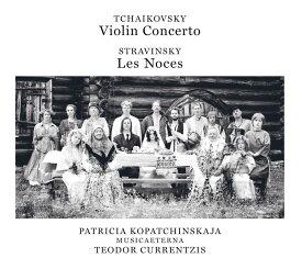 チャイコフスキー:ヴァイオリン協奏曲 ストラヴィンスキー:結婚 [ コパチンスカヤ クルレンツィス ムジカエテルナ ]