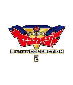 スーパー戦隊シリーズ 機界戦隊ゼンカイジャー Blu-ray COLLECTION 2【Blu-ray】 [ 駒木根葵汰 ]