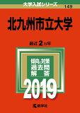 北九州市立大学(2019) (大学入試シリーズ)