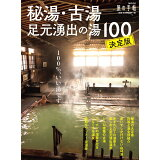秘湯・古湯・足元湧出の湯100決定版 (旅の手帖MOOK)