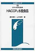 HACCPと水産食品オンデマンド版