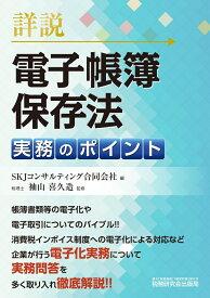詳説 電子帳簿保存法実務のポイント [ SKJコンサルティング合同会社 ]