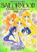 美少女戦士セーラームーン原画集(vol.4)