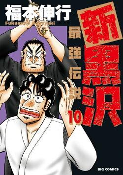新黒沢 最強伝説(10)
