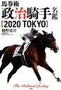 馬券術 政治騎手名鑑2020 TOKYO [ 樋野竜司 ]