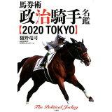 馬券術政治騎手名鑑2020 TOKYO