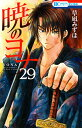暁のヨナ 29 (花とゆめコミックス) [ 草凪みずほ ]