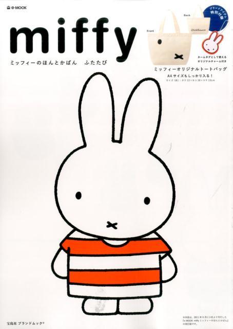 miffy ミッフィーのほんとかばん ふたたび (e-MOOK)