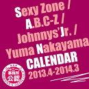 SexyZone/A.B.C-Z/ジャニーズJr./中山優馬カレンダー(2013.4-2014.3)