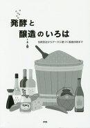 発酵と醸造のいろは