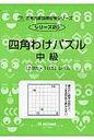 四角わけパズル(中級) 「2けた×1けた」レベル (サイパー思考力算数練習帳シリーズ) [ M.access ]