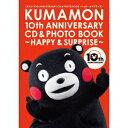 くまモン10th ANNIVERSARY CD&PHOTO BOOK〜ハッピー&サプライズ〜 [ (キッズ) ]