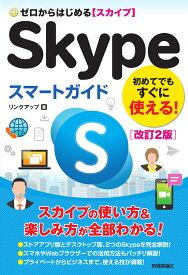 ゼロからはじめる Skypeスマートガイド[改訂2版] [ リンクアップ ]