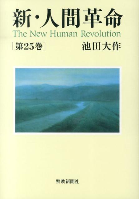新・人間革命(第25巻) [ 池田大作 ]