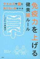 免疫力を上げる健美腸ルール ウイルスや菌に負けない体をつくる