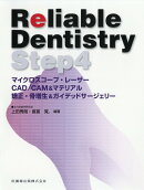 Reliable Dentistry(Step4)