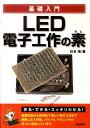基礎入門LED電子工作の素 [ 杉本靖 ]