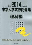 中学入学試験問題集理科編(2014年度受験用)