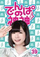でんぱの神神DVD LEVEL.39