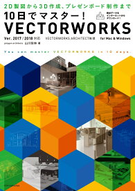 10日でマスター!VECTORWORKS(Ver.2018/2017対応) [ 山川佳伸 ]