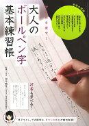 大人のボールペン字基本練習帳