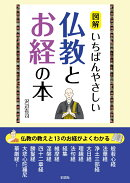 図解 いちばんやさしい仏教とお経の本
