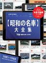 昭和の名車大全集(下巻) 昭和56年〜63年 (Motor Magazine Mook)