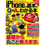 iPhoneの基本がQ&Aでわかる本 (EIWA MOOK らくらく講座 286)