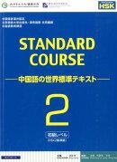 スタンダードコース中国語(2(初級レベル))