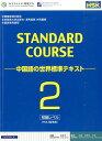 スタンダードコース中国語(2(初級レベル)) 中国語の世界標準テキスト [ 中国国家漢語国際推進事務室 ]