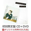 【楽天ブックス限定先着特典】period (初回限定盤 CD+DVD) (ミニクリアファイル) [ 清水翔太 ]