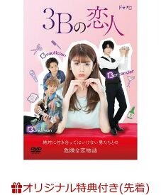 【楽天ブックス限定先着特典】3Bの恋人 DVD-BOX(A5ビジュアルシート) [ 馬場ふみか ]