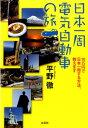 日本一周電気自動車の旅 10万円で日本一周する方法、教えます [ 平野徹 ]