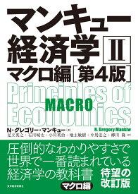 マンキュー経済学2 マクロ編(第4版) (マンキュー経済学シリーズ) [ N・グレゴリー・マンキュー ]
